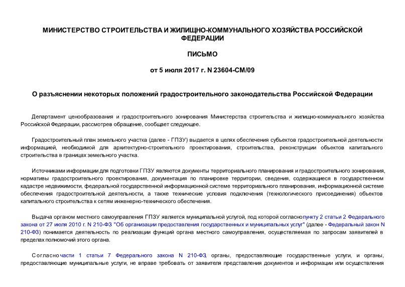 Письмо 23604-СМ/09 О разъяснении некоторых положений градостроительного законодательства Российской Федерации