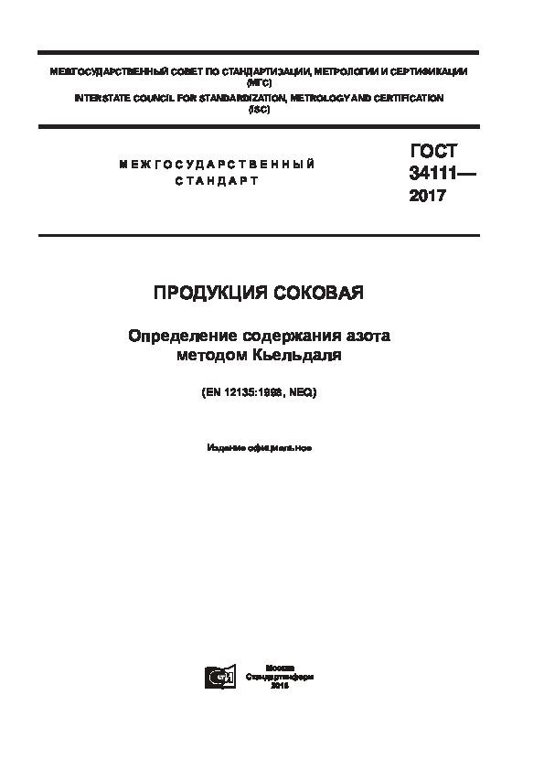 ГОСТ 34111-2017 Продукция соковая. Определение содержания азота методом Кьельдаля