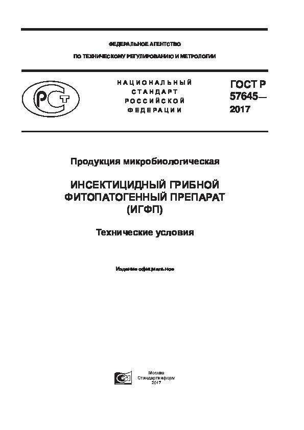 ГОСТ Р 57645-2017 Продукция микробиологическая. Инсектицидный грибной фитопатогенный препарат (ИГФП). Технические условия