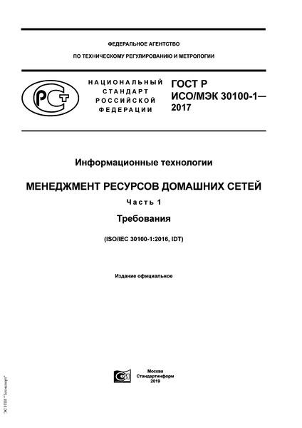 ГОСТ Р ИСО/МЭК 30100-1-2017 Информационные технологии. Менеджмент ресурсов домашних сетей. Часть 1. Требования