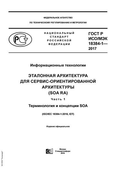 ГОСТ Р ИСО/МЭК 18384-1-2017 Информационные технологии. Эталонная архитектура для сервис-ориентированной архитектуры (SOA RA). Часть 1. Терминология и концепции SOA