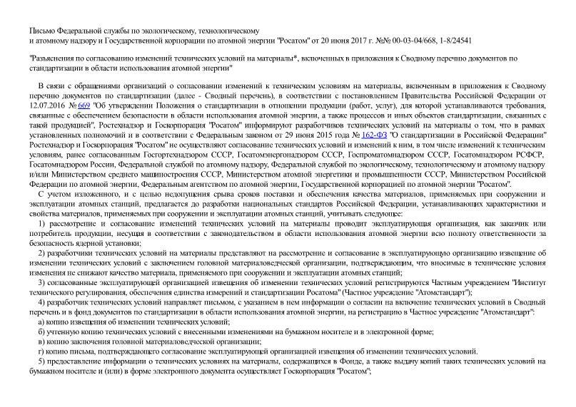 Письмо 00-03-04/668 Разъяснения по согласованию изменений технических условий на материалы, включенных в приложения к Сводному перечню документов по стандартизации в области использования атомной энергии