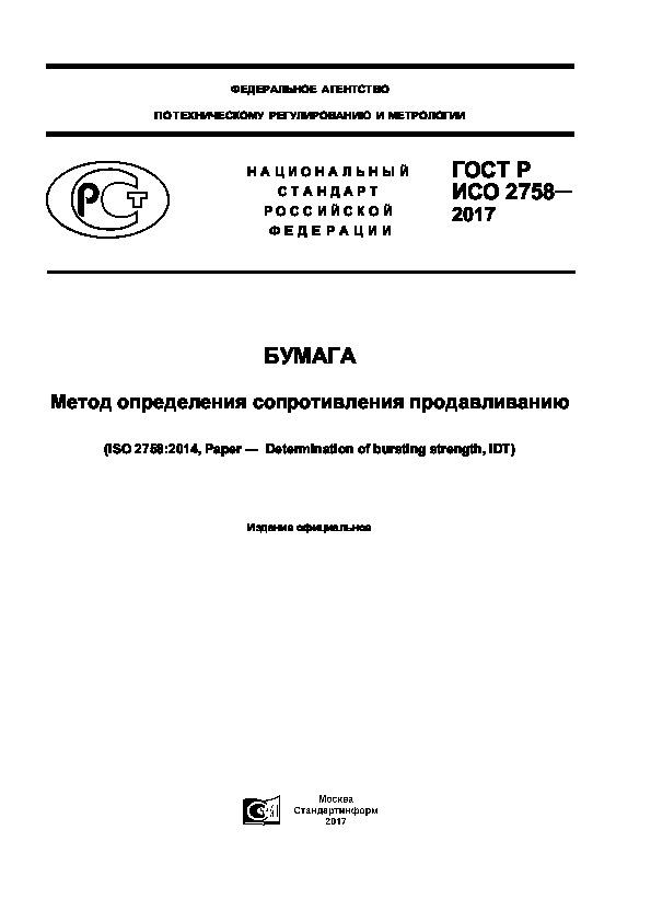 ГОСТ Р ИСО 2758-2017 Бумага. Метод определения сопротивления продавливанию