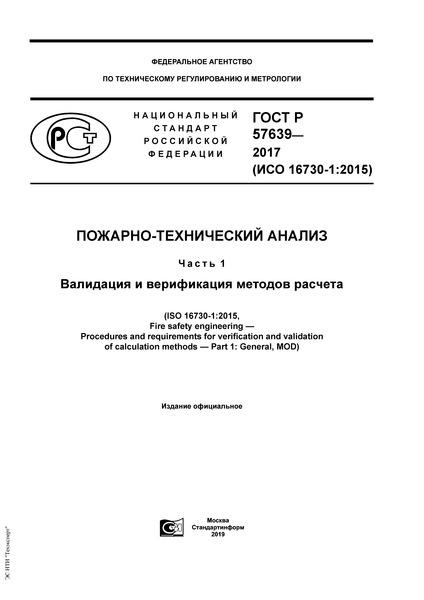ГОСТ Р 57639-2017 Пожарно-технический анализ. Валидация и верификация методов расчета
