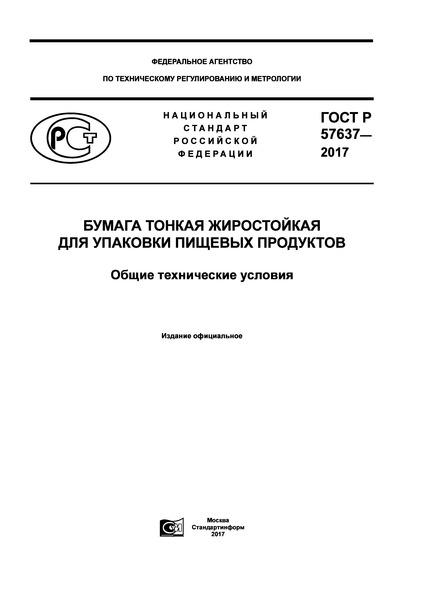 ГОСТ Р 57637-2017 Бумага тонкая жиростойкая для упаковки пищевых продуктов. Общие технические условия