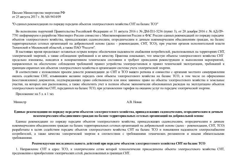 Письмо АН-9414/09 О единых рекомендациях по порядку передачи объектов электросетевого хозяйства СНТ на баланс ТСО