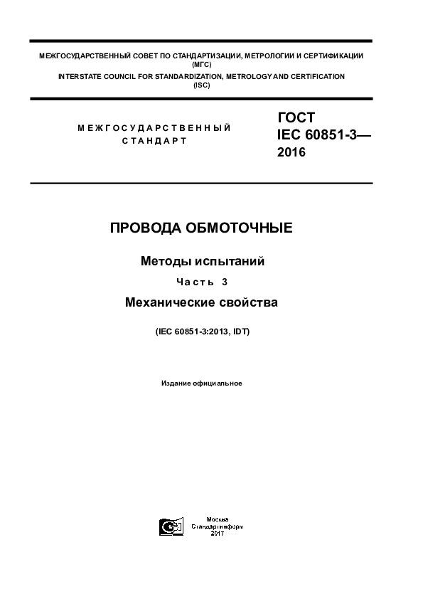 ГОСТ IEC 60851-3-2016 Провода обмоточные. Методы испытаний. Часть 3. Механические свойства