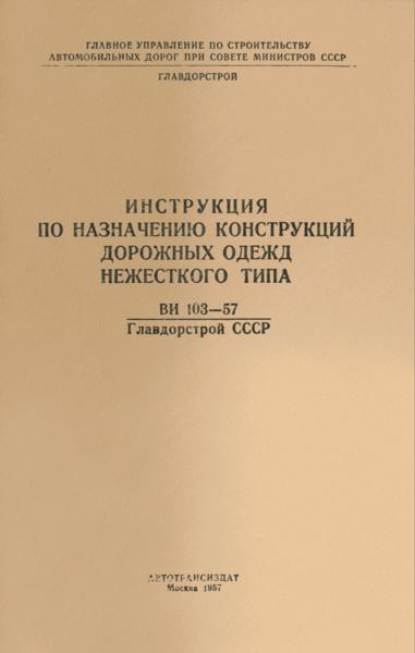 ВИ 103-57/Главдорстрой СССР Инструкция по назначению конструкций дорожных одежд нежесткого типа