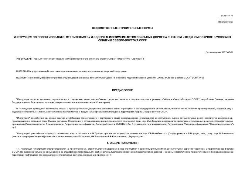 ВСН 137-77 Инструкция по проектированию, строительству и содержанию зимних автомобильных дорог на снежном и ледяном покрове в условиях Сибири и Северо-Востока СССР