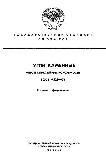 ГОСТ 9521-74 Угли каменные. Метод определения коксуемости