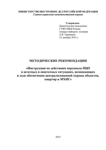 Р 78.36.047-2015 Инструкция по действиям персонала ПЦО в штатных и нештатных ситуациях, возникающих в ходе обеспечения централизованной охраны объектов, квартир и МХИГ. Методические рекомендации