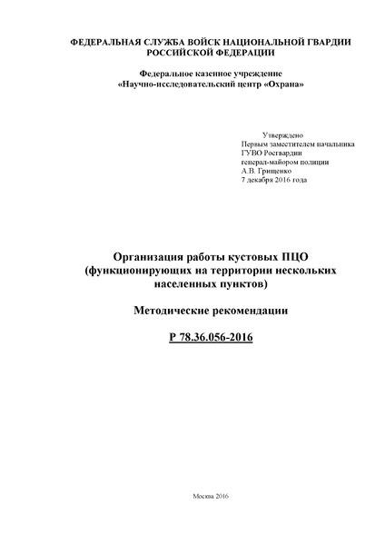 Р 78.36.056-2016 Организация работы кустовых ПЦО (функционирующих на территории нескольких населенных пунктов). Методические рекомендации