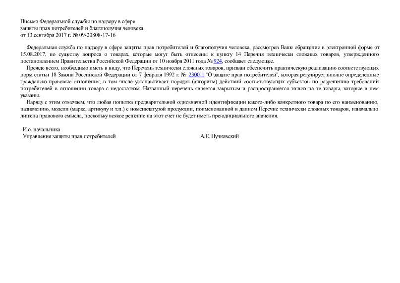 Письмо 09-20808-17-16 Об отнесении товаров к Перечню технически сложных товаров