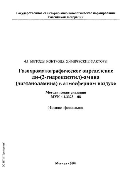 МУК 4.1.2323-08 Газохроматографическое определение ди-(2-гидроксиэтил)-амина (диэтаноламина) в атмосферном воздухе