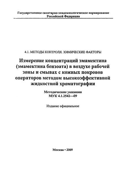 МУК 4.1.2542-09 Измерение концентраций эмамектина (эмамектина бензоата) в воздухе рабочей зоны и смывах с кожных покровов операторов методом высокоэффективной жидкостной хроматографии