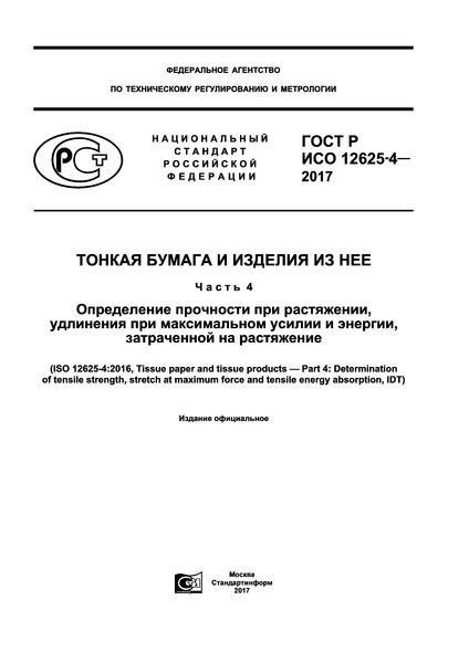 ГОСТ Р ИСО 12625-4-2017 Тонкая бумага и изделия из нее. Часть 4. Определение прочности при растяжении, удлинения при максимальном усилии и энергии, затраченной на растяжение