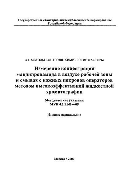 МУК 4.1.2541-09 Измерение концентраций мандипропамида в воздухе рабочей зоны и смывах с кожных покровов операторов методом высокоэффективной жидкостной хроматографии