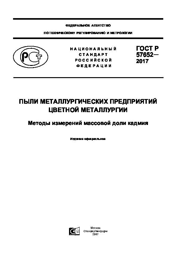 ГОСТ Р 57652-2017 Пыли металлургических предприятий цветной металлургии. Методы измерений массовой доли кадмия