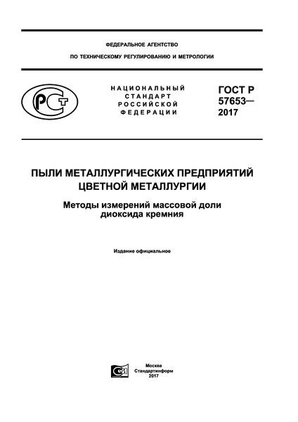 ГОСТ Р 57653-2017 Пыли металлургических предприятий цветной металлургии. Методы измерений массовой доли диоксида кремния