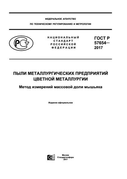 ГОСТ Р 57654-2017 Пыли металлургических предприятий цветной металлургии. Метод измерений массовой доли мышьяка