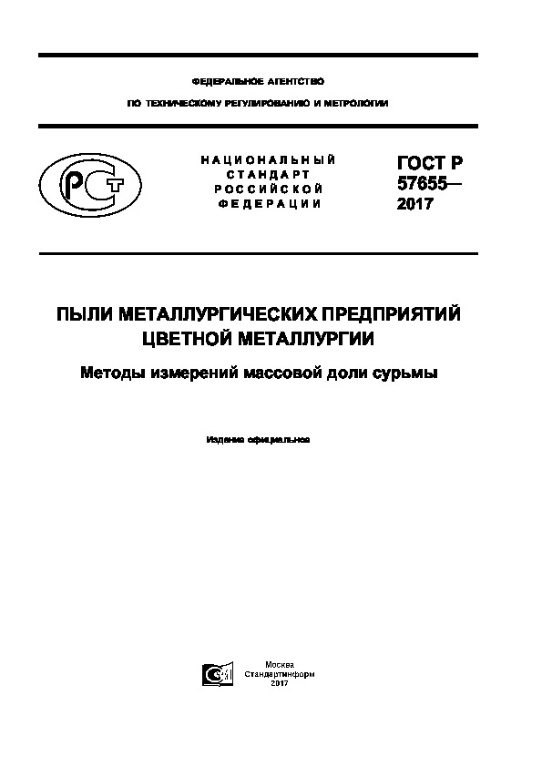 ГОСТ Р 57655-2017 Пыли металлургических предприятий цветной металлургии. Методы измерений массовой доли сурьмы