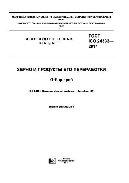 ГОСТ ISO 24333-2017 Зерно и продукты его переработки. Отбор проб