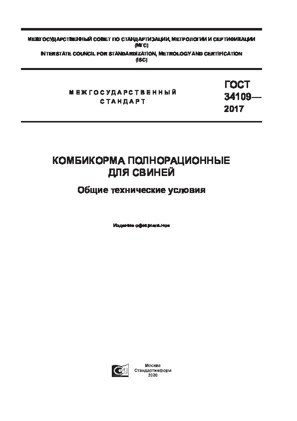 ГОСТ 34109-2017 Комбикорма полнорационные для свиней. Общие технические условия