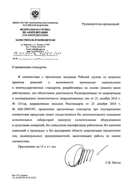 Письмо 40/01-СМ О применении стандартов
