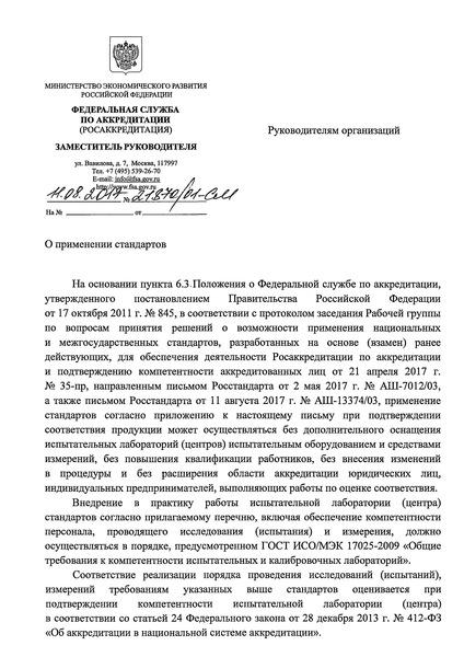 Письмо 21870/01-СМ О применении стандартов