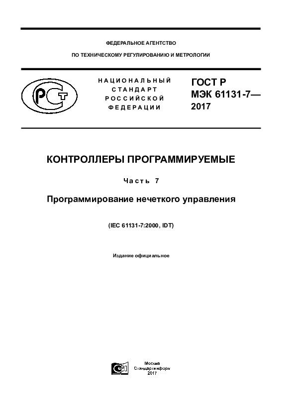ГОСТ Р МЭК 61131-7-2017 Контроллеры программируемые. Часть 7. Программирование нечеткого управления