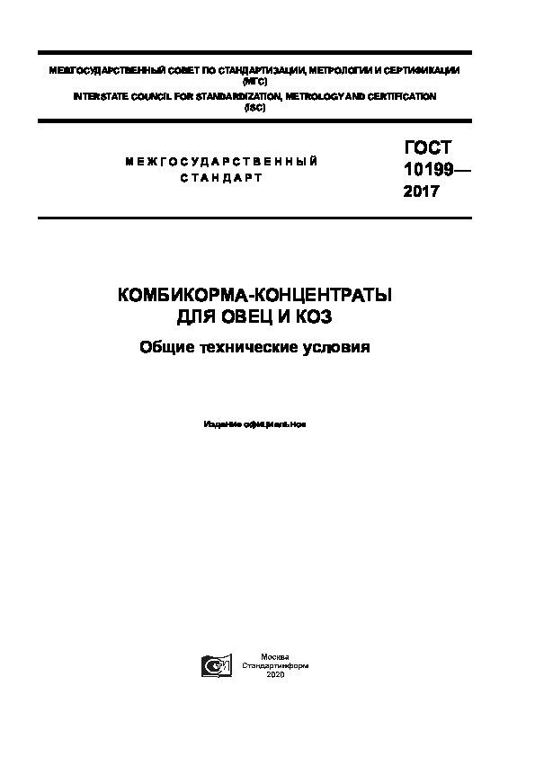 ГОСТ 10199-2017 Комбикорма-концентраты для овец и коз. Общие технические условия