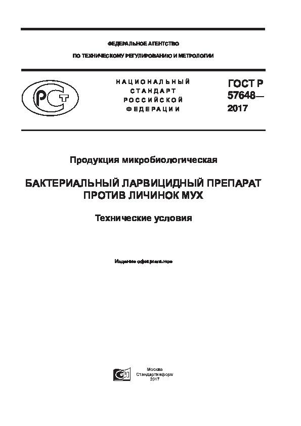 ГОСТ Р 57648-2017 Продукция микробиологическая. Бактериальный ларвицидный препарат против личинок мух. Технические условия