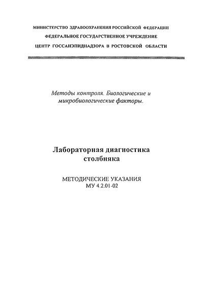 МУ 4.2.01-02 Лабораторная диагностика столбняка