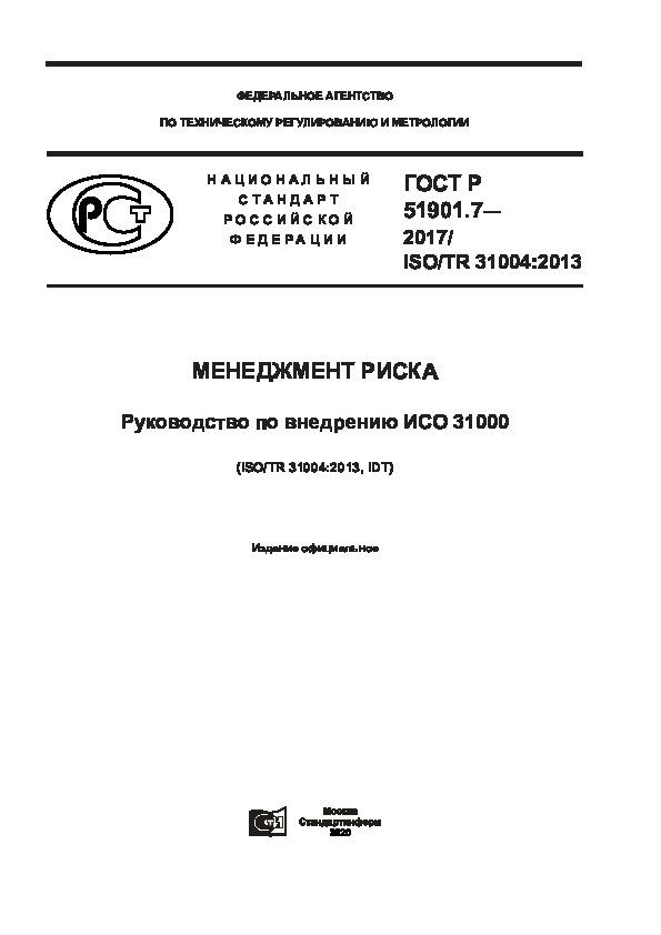 ГОСТ Р 51901.7-2017 Менеджмент риска. Руководство по внедрению ИСО 31000