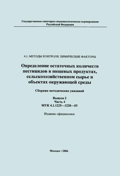 МУК 4.1.1225-03 Измерение концентраций метсульфурон-метила в воздухе рабочей зоны и атмосферном воздухе населенных мест методом высокоэффективной жидкостной хроматографии