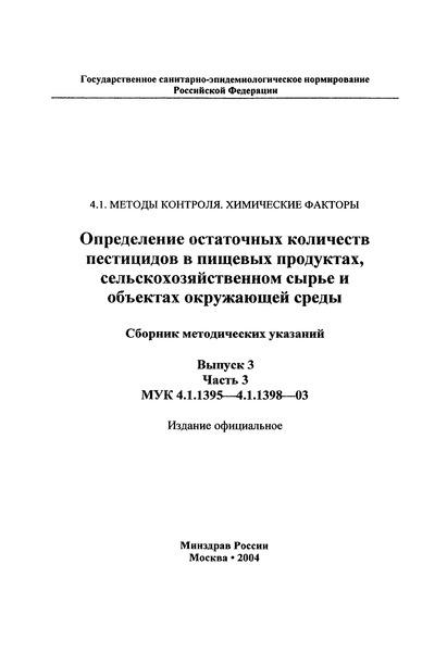 МУК 4.1.1396-03 Измерение концентраций мефенпир-диэтила в воздухе рабочей зоны газохроматографическим методом