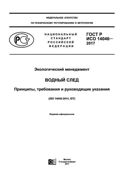 ГОСТ Р ИСО 14046-2017 Экологический менеджмент. Водный след. Принципы, требования и руководящие указания