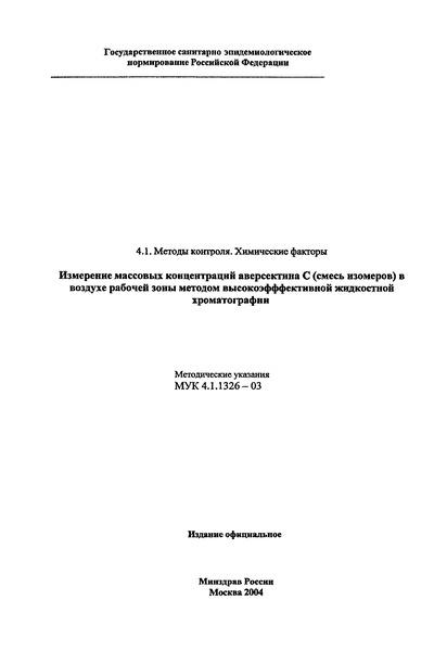МУК 4.1.1326-03 Измерение массовых концентраций аверсектина С (смесь изомеров) в воздухе рабочей методом высокоэффективной жидкостной хроматографии