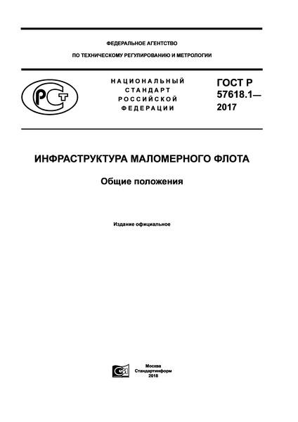 ГОСТ Р 57618.1-2017 Инфраструктура маломерного флота. Общие положения