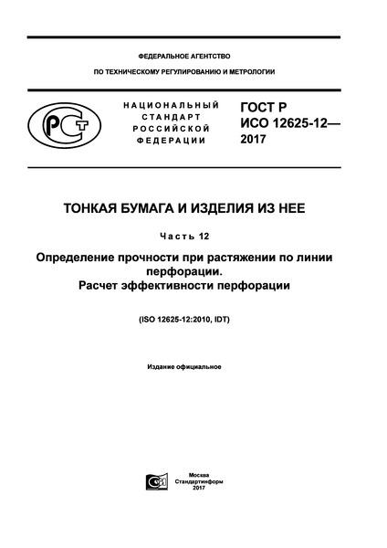 ГОСТ Р ИСО 12625-12-2017 Тонкая бумага и изделия из нее. Часть 12. Определение прочности при растяжении по линии перфорации. Расчет эффективности перфорации
