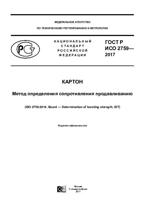 ГОСТ Р ИСО 2759-2017 Картон. Метод определения сопротивления продавливанию
