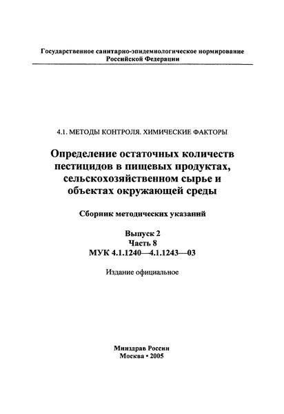 МУК 4.1.1241-03 Измерение концентраций фаназахина в воздухе рабочей зоны методом высокоэффективной жидкостной хроматографии