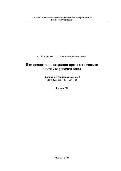 МУК 4.1.1588-03 Методические указания по газохроматографическому измерению концентраций диметилового эфира в воздухе рабочей зоны