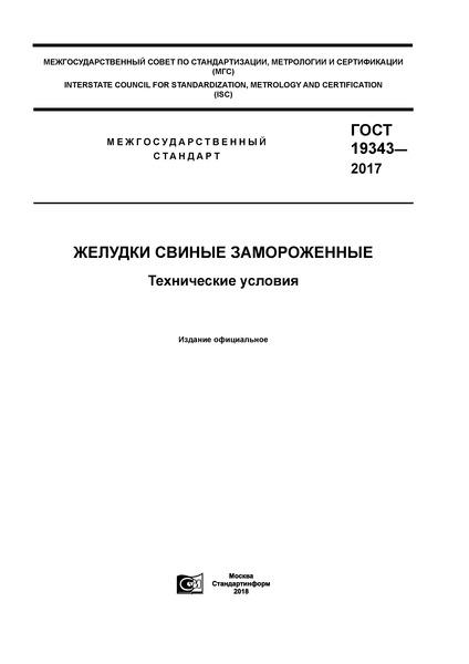 ГОСТ 19343-2017 Желудки свиные замороженные. Технические условия