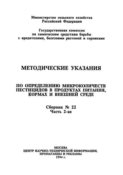 ВМУ 6254-91 Временные методические указания по хроматографическому измерению концентраций диафентиурона (пегаса) в воздухе рабочей зоны