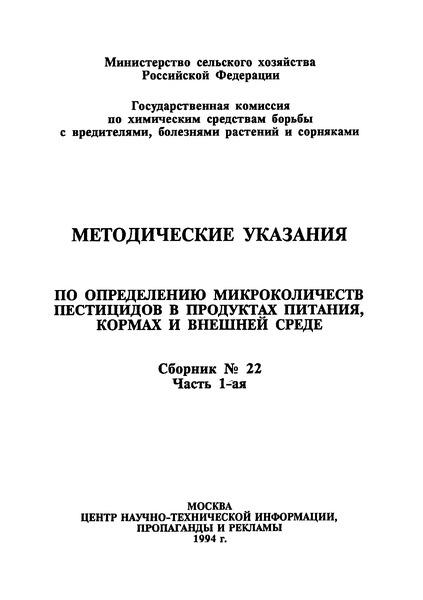 ВМУ 6271-91 Временные методические указания по фотометрическому определению кумафурила (фумарана) в воде и почве