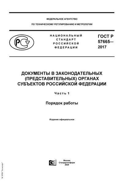 ГОСТ Р 57665-2017 Документы в законодательных (представительных) органах субъектов Российской Федерации. Часть 1. Порядок работы
