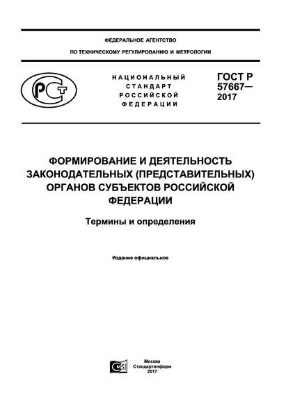 ГОСТ Р 57667-2017 Формирование и деятельность законодательных (представительных) органов субъектов Российской Федерации. Термины и определения