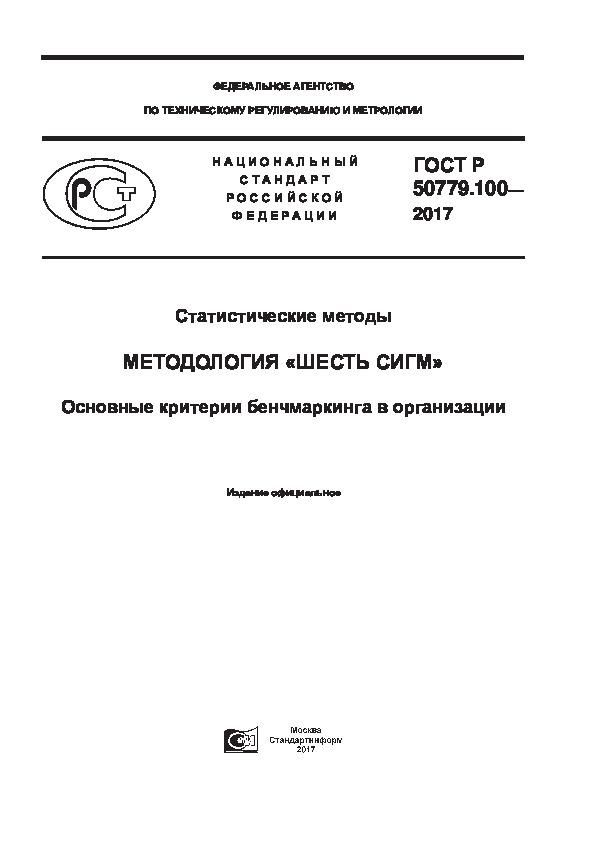 ГОСТ Р 50779.100-2017 Статистические методы. Методология «Шесть сигм». Основные критерии бенчмаркинга в организации