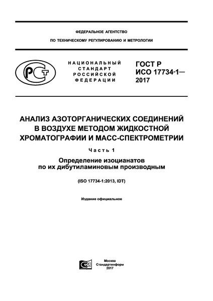 ГОСТ Р ИСО 17734-1-2017 Анализ азоторганических соединений в воздухе методом жидкостной хроматографии и масс-спектрометрии. Часть 1.Определение изоцианатов по их дибутиламиновым производным